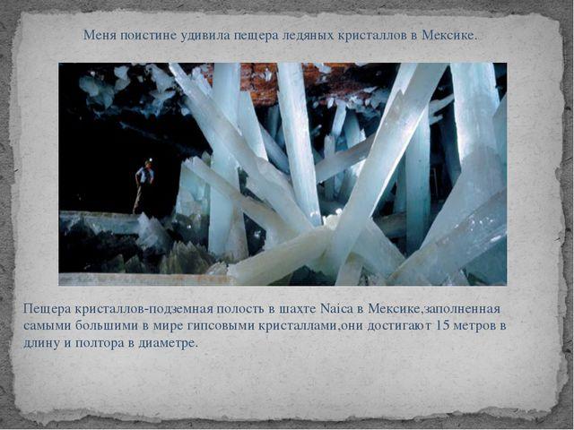 Меня поистине удивила пещера ледяных кристаллов в Мексике. Пещера кристаллов...