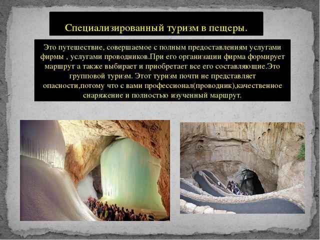 Специализированный туризм в пещеры. Это путешествие, совершаемое c полным пре...