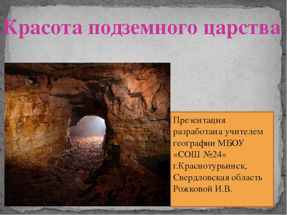Презентация разработана учителем географии МБОУ «СОШ №24» г.Краснотурьинск, С...