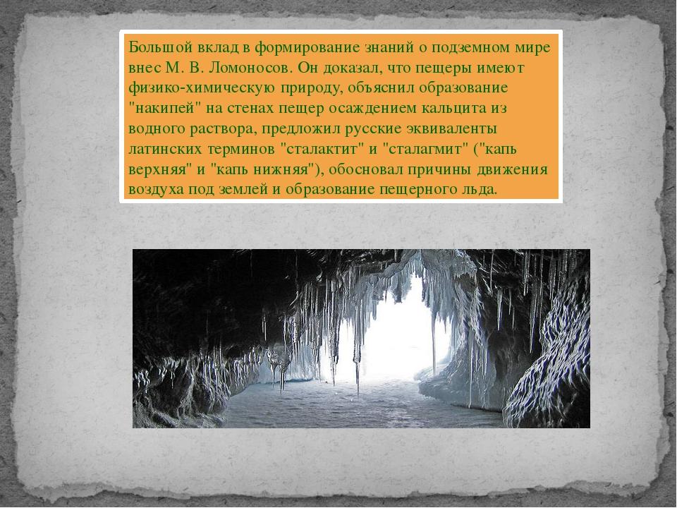 Большой вклад в формирование знаний о подземном мире внес М. В. Ломоносов. Он...