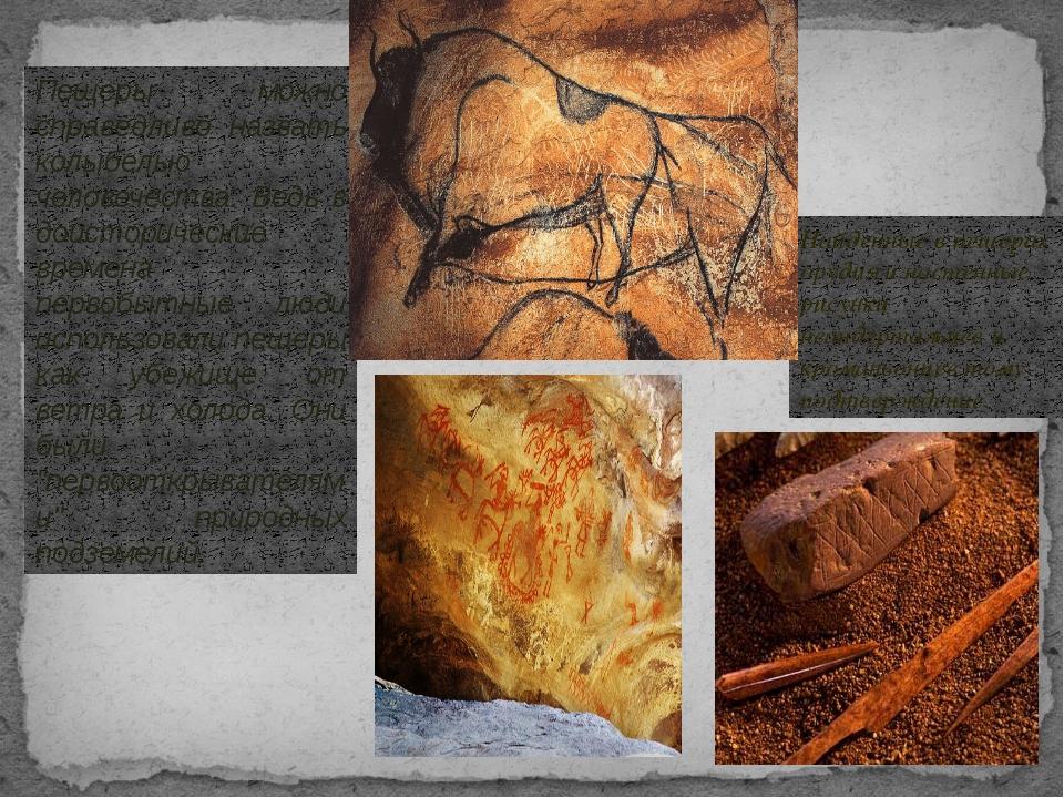 Пещеры можно справедливо назвать колыбелью человечества. Ведь в доисторически...