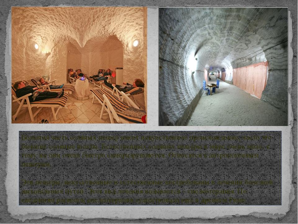 Большая часть соляных пещер имеет искусственное происхождение, часто это бывш...