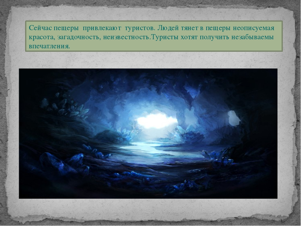 Сейчас пещеры привлекают туристов. Людей тянет в пещеры неописуемая красота,...