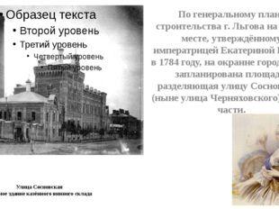 Улица Сосновская Главное здание казённого винного склада По генеральному пла