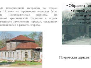 Покровская церковь. В ходе исторической застройки во второй половине 19 века