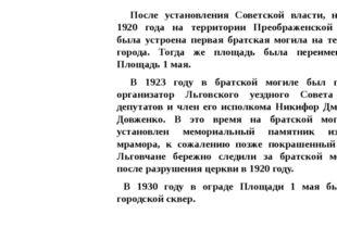 После установления Советской власти, начиная с 1920 года на территории Прео