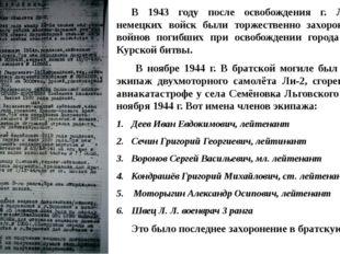 В 1943 году после освобождения г. Льгова от немецких войск были торжественн