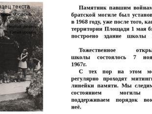 Памятник павшим войнам на братской могиле был установлен в 1968 году, уже по