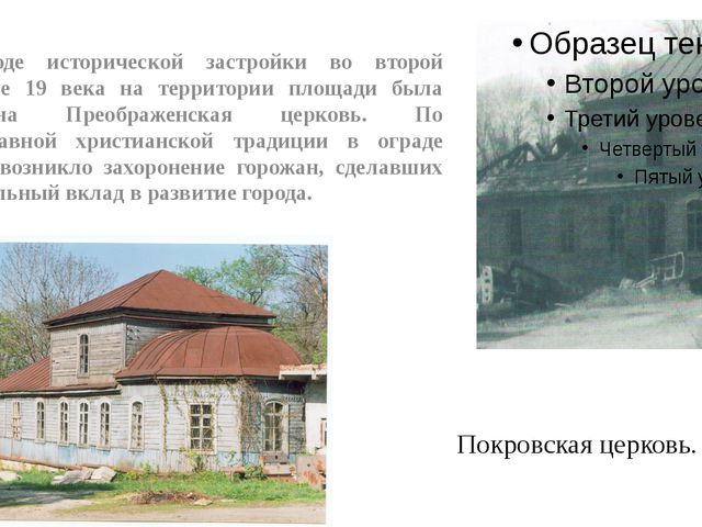 Покровская церковь. В ходе исторической застройки во второй половине 19 века...