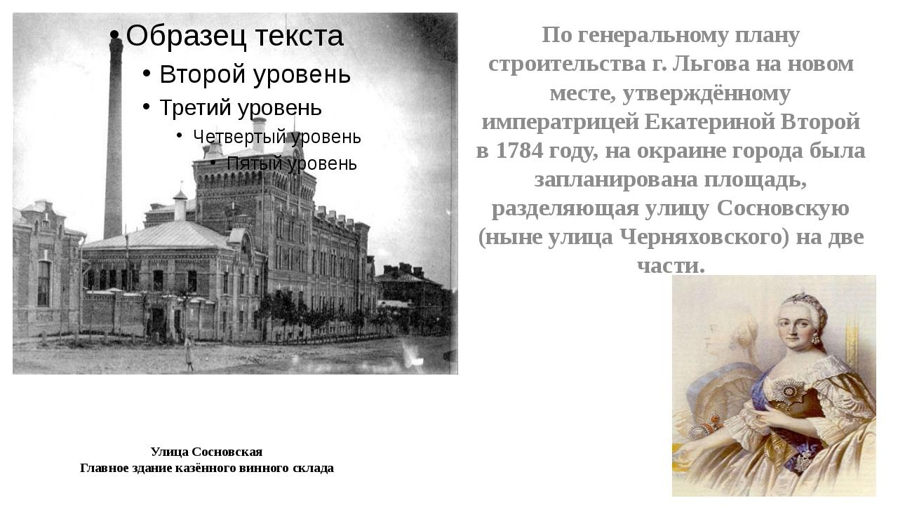 Улица Сосновская Главное здание казённого винного склада По генеральному пла...