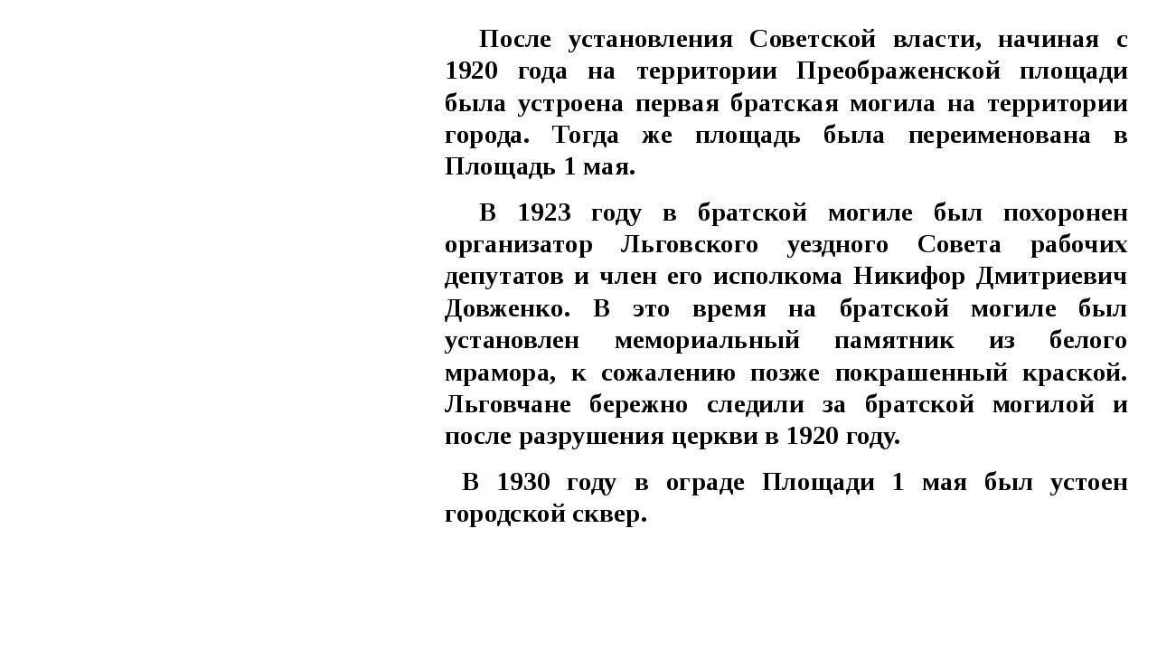 После установления Советской власти, начиная с 1920 года на территории Прео...
