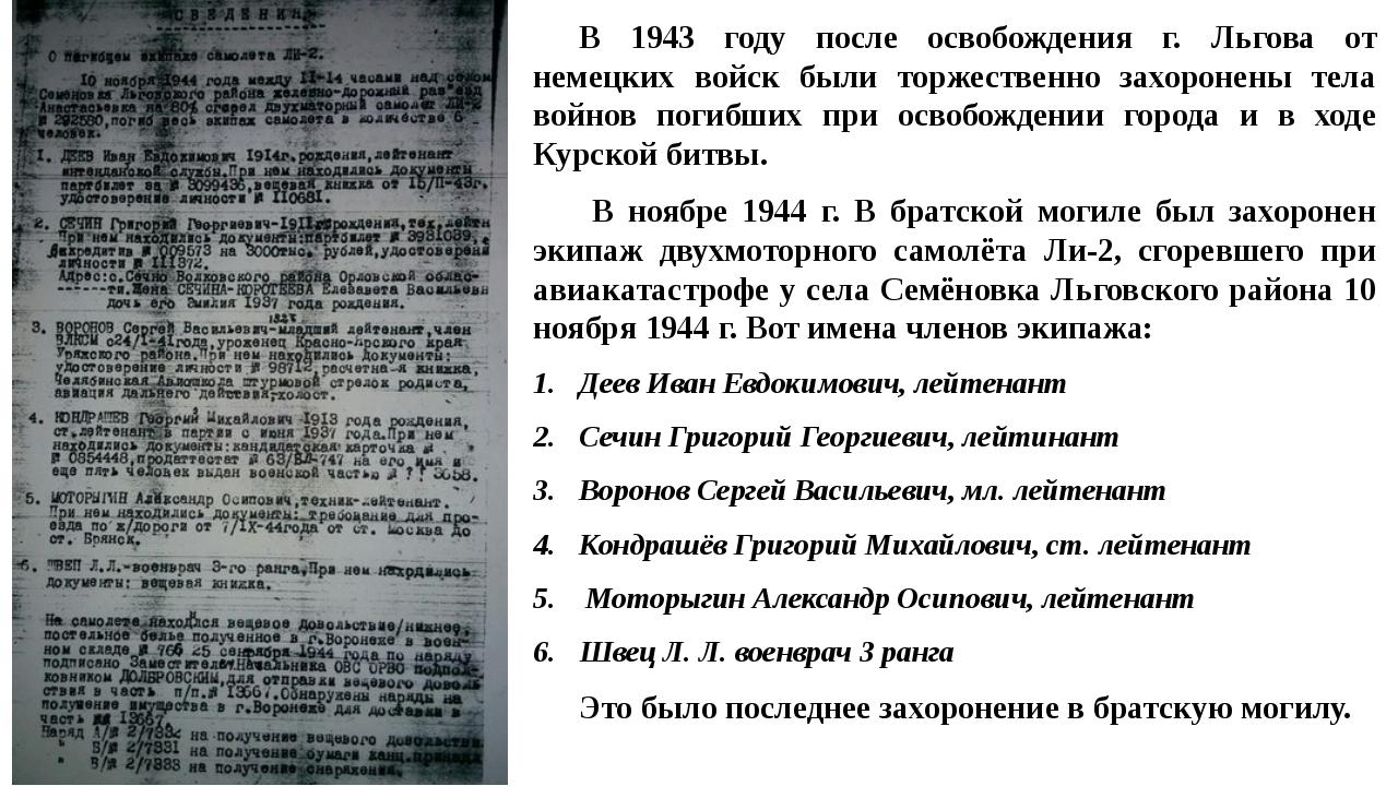 В 1943 году после освобождения г. Льгова от немецких войск были торжественн...