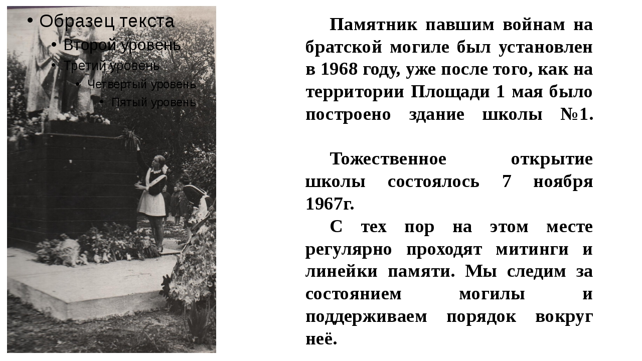 Памятник павшим войнам на братской могиле был установлен в 1968 году, уже по...