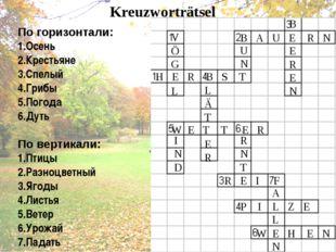 Kreuzworträtsel По горизонтали: 1.Осень 2.Крестьяне 3.Спелый 4.Грибы 5.Погода