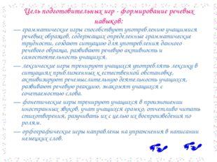 Цель подготовительных игр - формирование речевых навыков: — грамматические иг