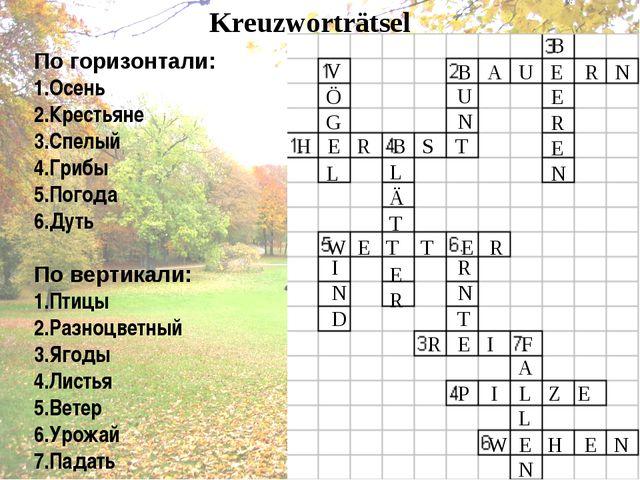 Kreuzworträtsel По горизонтали: 1.Осень 2.Крестьяне 3.Спелый 4.Грибы 5.Погода...