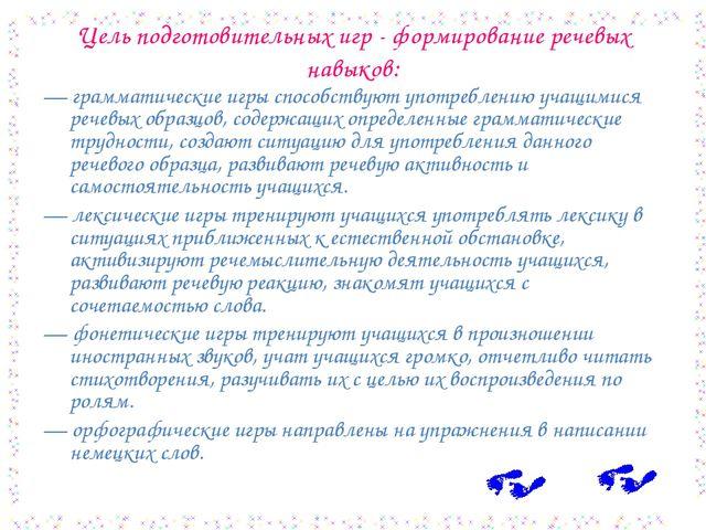 Цель подготовительных игр - формирование речевых навыков: — грамматические иг...
