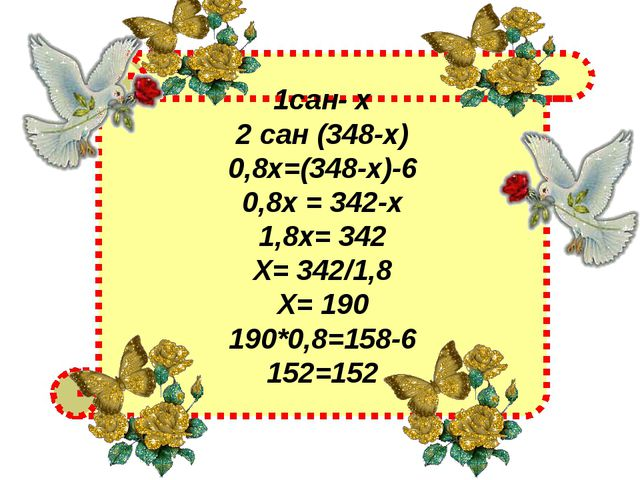 1сан- х 2 сан (348-х) 0,8х=(348-х)-6 0,8х = 342-х 1,8х= 342 Х= 342/1,8 Х= 190...