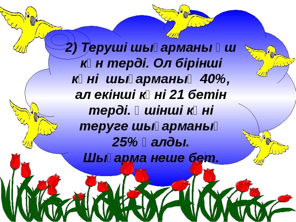 2) Теруші шығарманы үш күн терді. Ол бірінші күні шығарманың 40%, ал екінші к...