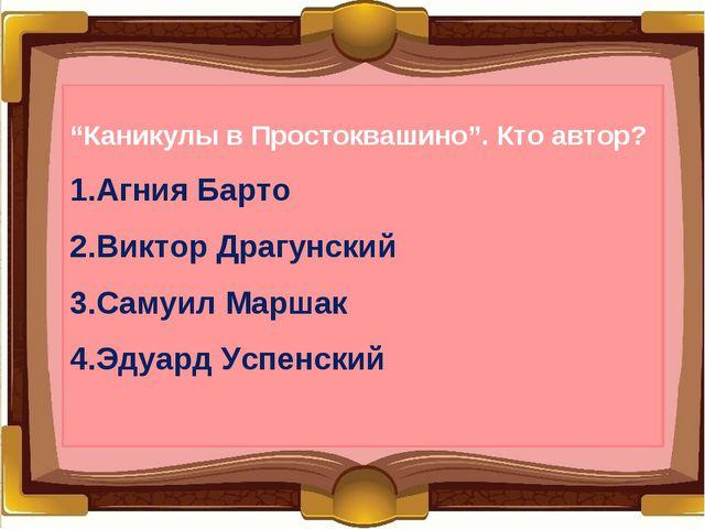 """""""Каникулы в Простоквашино"""". Кто автор? Агния Барто Виктор Драгунский Самуил М..."""