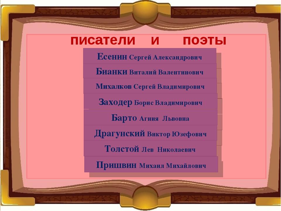писатели и поэты Есенин Сергей Александрович Бианки Виталий Валентинович Мих...