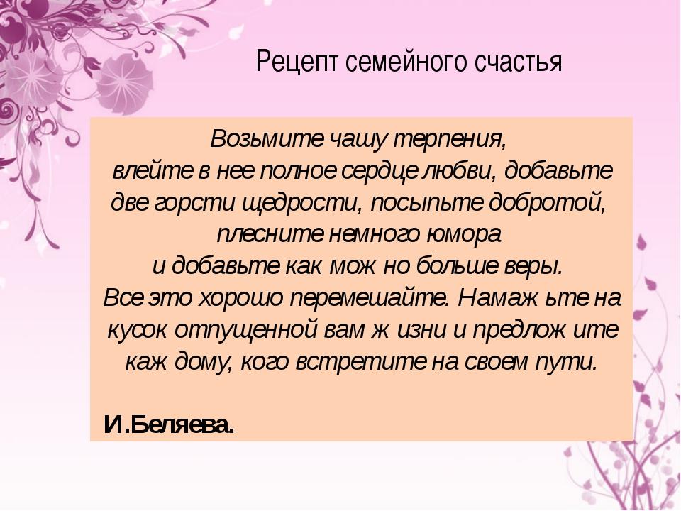 Рецепт семейного счастья Возьмите чашу терпения, влейте в нее полное сердце л...