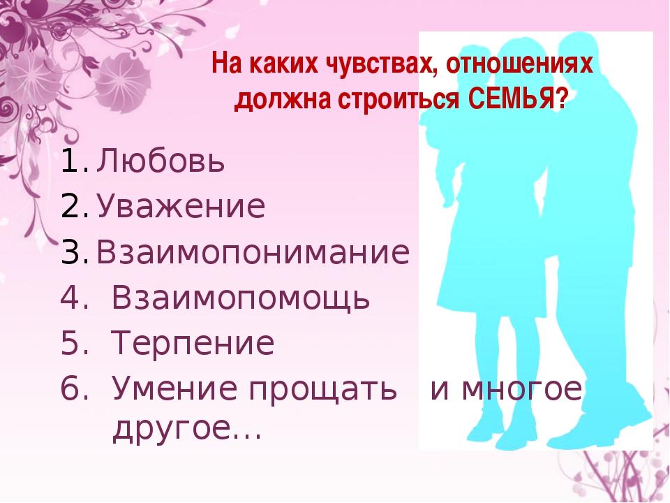 На каких чувствах, отношениях должна строиться СЕМЬЯ? Любовь Уважение Взаимоп...