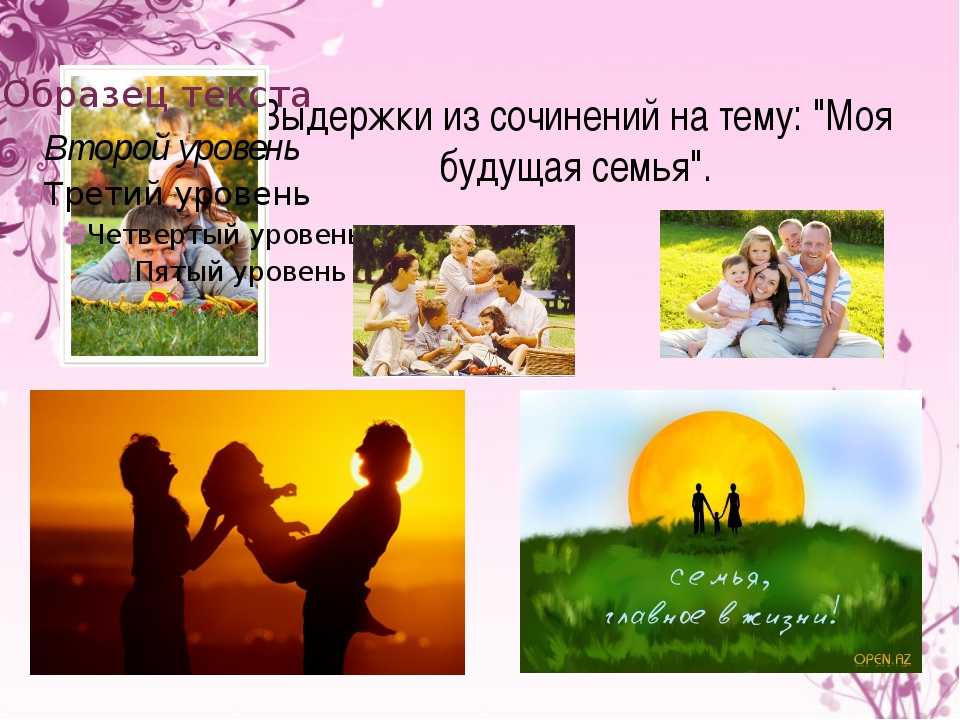 """Выдержки из сочинений на тему: """"Моя будущая семья""""."""