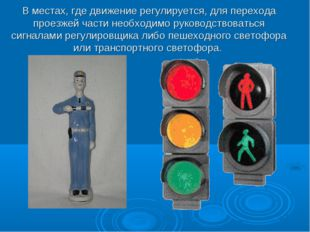В местах, где движение регулируется, для перехода проезжей части необходимо р