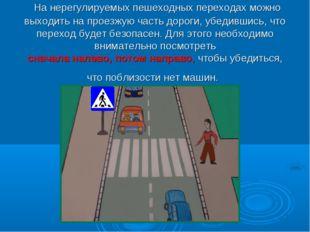 На нерегулируемых пешеходных переходах можно выходить на проезжую часть доро