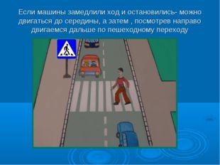 Если машины замедлили ход и остановились- можно двигаться до середины, а зате