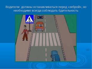 Водители должны останавливаться перед «зеброй», но необходимо всегда соблюдат