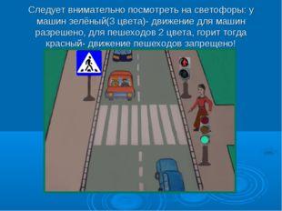 Следует внимательно посмотреть на светофоры: у машин зелёный(3 цвета)- движен