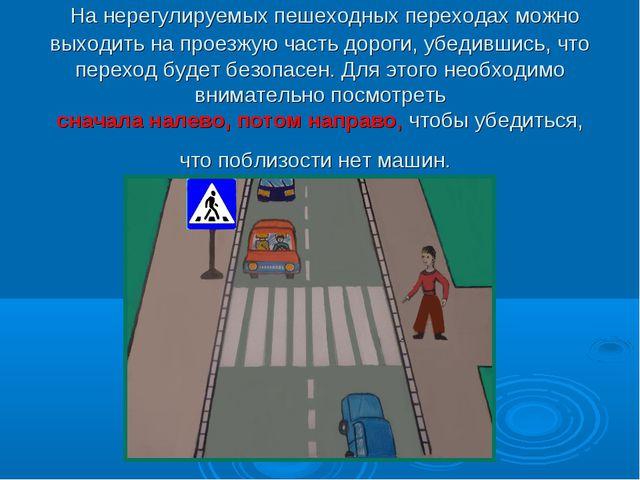 На нерегулируемых пешеходных переходах можно выходить на проезжую часть доро...