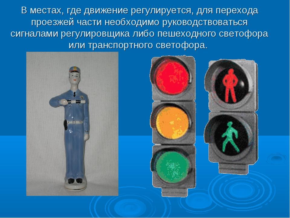В местах, где движение регулируется, для перехода проезжей части необходимо р...