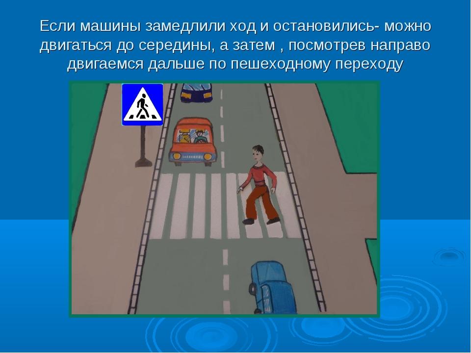 Если машины замедлили ход и остановились- можно двигаться до середины, а зате...