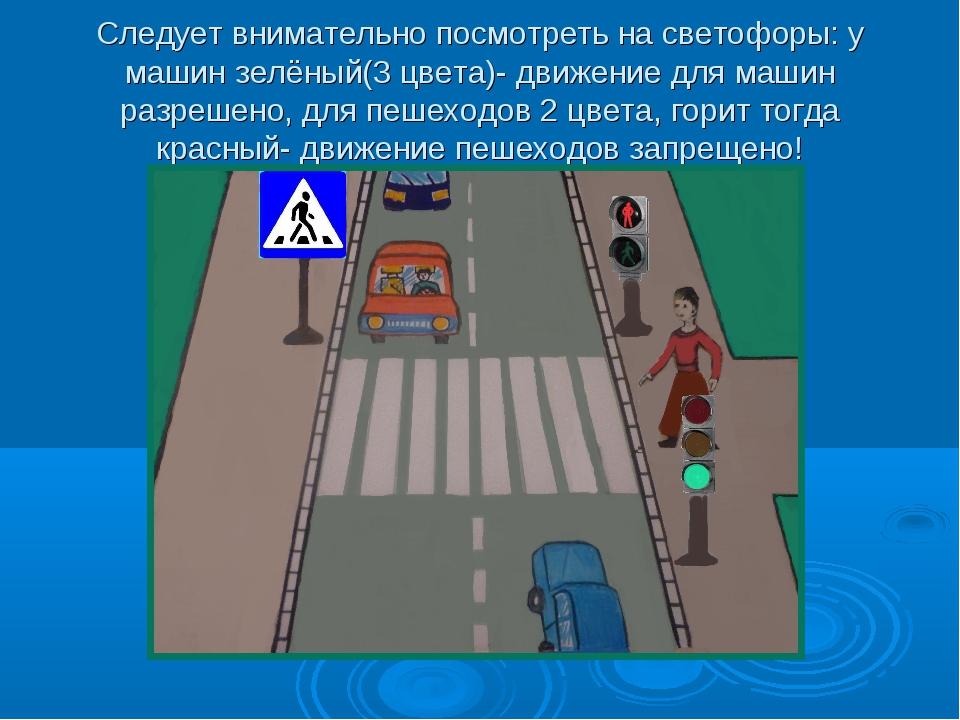 Следует внимательно посмотреть на светофоры: у машин зелёный(3 цвета)- движен...