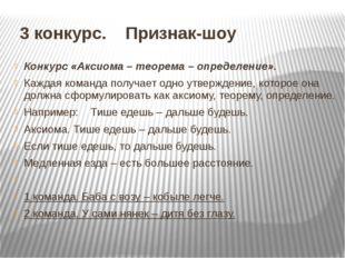 3 конкурс. Признак-шоу Конкурс «Аксиома – теорема – определение». Каждая ком