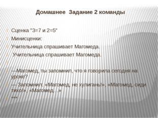 """Домашнее Задание 2 команды Сценка """"3=7 и 2=5"""" Минисценки: Учительница спрашив"""