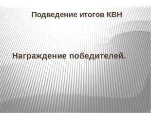 Подведение итогов КВН Награждение победителей.