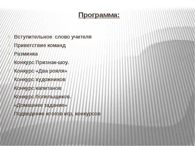 Программа: Вступительное слово учителя Приветствие команд Разминка Конкурс Пр...