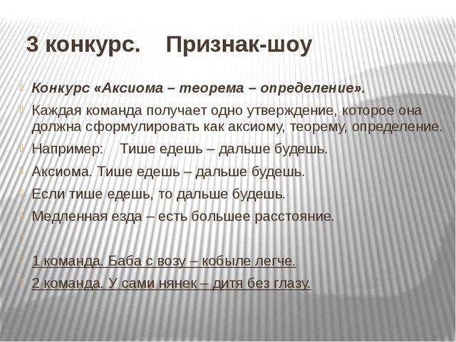 3 конкурс. Признак-шоу Конкурс «Аксиома – теорема – определение». Каждая ком...