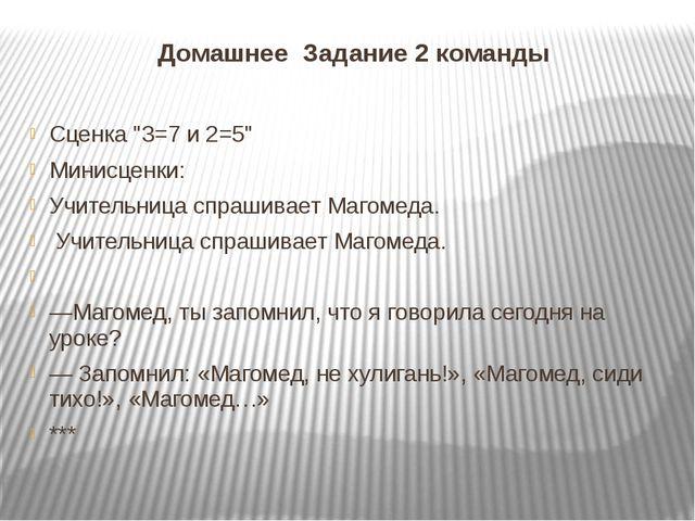 """Домашнее Задание 2 команды Сценка """"3=7 и 2=5"""" Минисценки: Учительница спрашив..."""