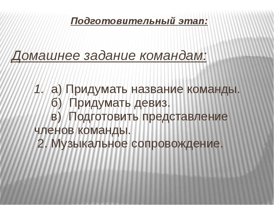 Подготовительный этап: Домашнее задание командам: 1. а) Придумать название ко...