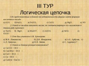 III ТУР Логическая цепочка 1.Из представленных в данной последовательности фо