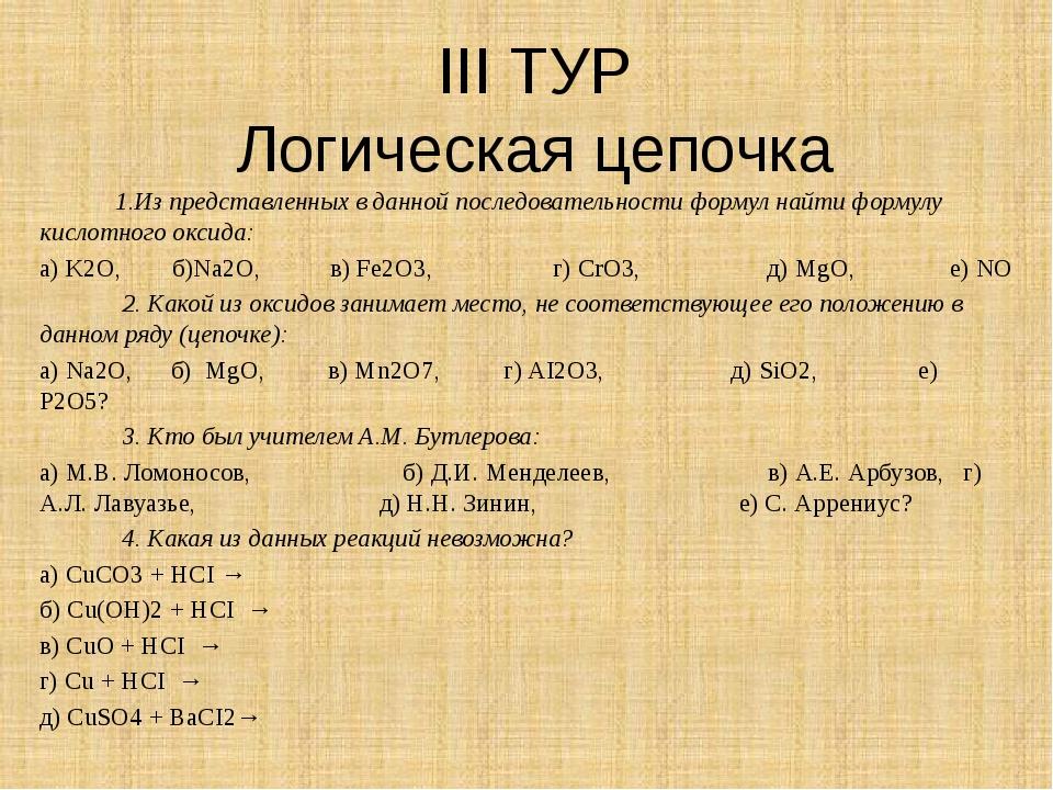 III ТУР Логическая цепочка 1.Из представленных в данной последовательности фо...