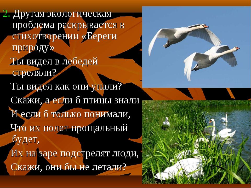 картинки со стихами на тему берегите природу