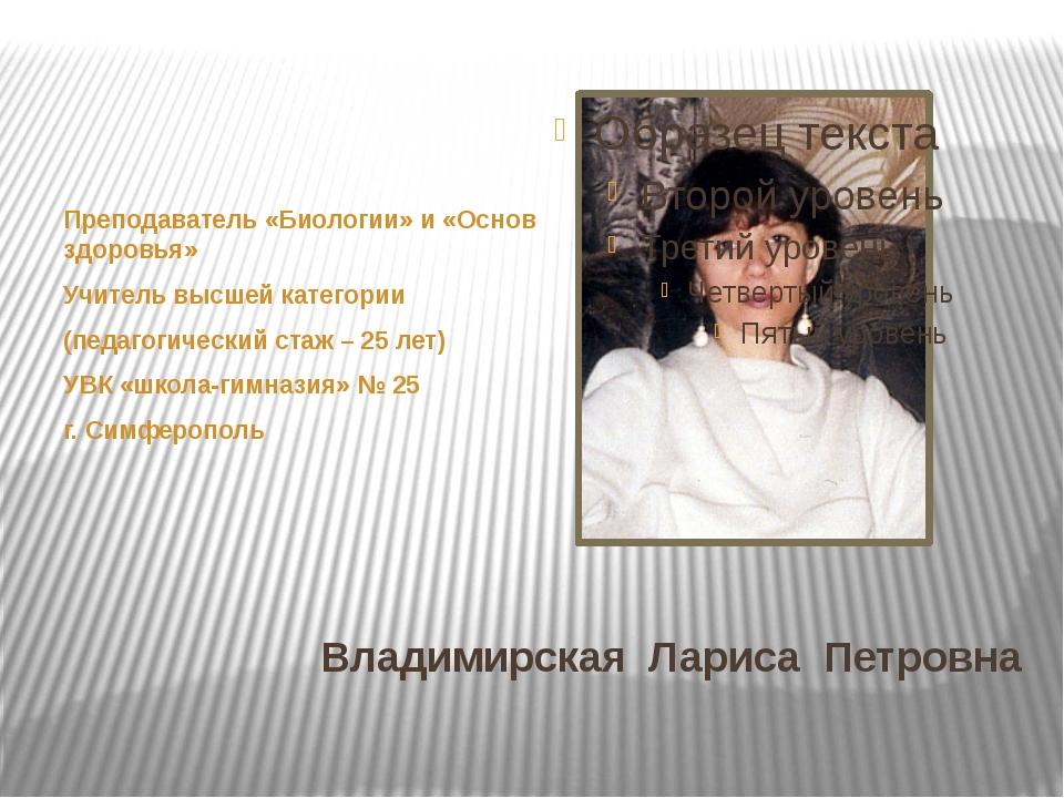 Владимирская Лариса Петровна Преподаватель «Биологии» и «Основ здоровья» Учит...