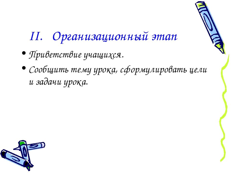 II. Организационный этап Приветствие учащихся. Сообщить тему урока, сформулир...