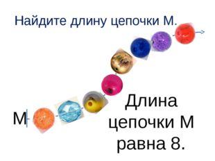 Найдите длину цепочки М. М Длина цепочки М равна 8.